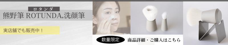 ROTUNDA洗顔筆