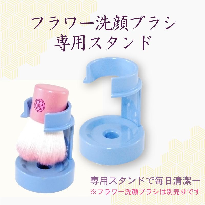 フラワー洗顔ブラシ専用スタンド