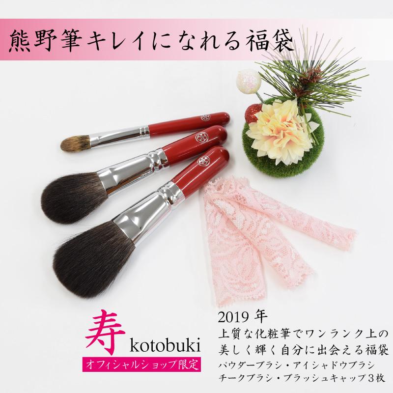 オール熊野筆!2019年上質な化粧筆で、ワンランク上の美しく上品な自分に出会える福袋