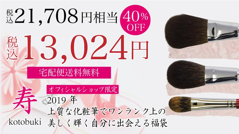 税込13024円