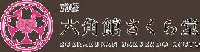 六角館さくら堂 ショップロゴ